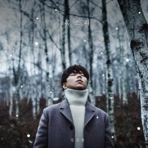 [PRE-ORDER] JUNG SEUNG HWAN - 목소리