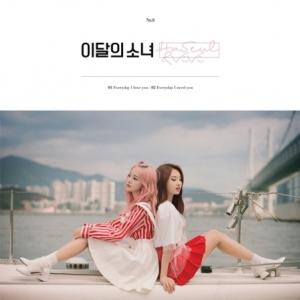 """[PRE-ORDER] HASEUL & VIVI (LOONA) - Single Album """"HASEUL & VIVI"""""""