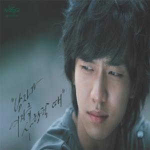 "[PRE-ORDER] LEE SEUNG GI - Remake Album ""남자가 여자를 사랑할 때"""
