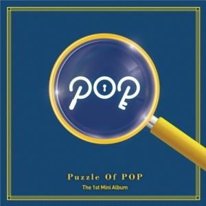 """[PRE-ORDER] P.O.P - 1st Mini Album """"PUZZLE OF POP"""""""