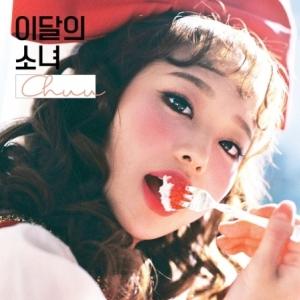 """[PRE-ORDER] CHUU (LOONA) - Single Album """"CHUU"""""""