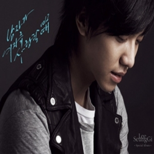 "[PRE-ORDER] LEE SEUNG GI - Special Album ""남자가 여자를 사랑할 때 VOL.2"""