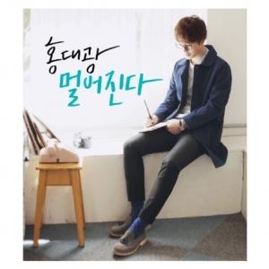 """[PRE-ORDER] HONG DAE KWANG - 1st Mini Album """"멀어진다"""""""