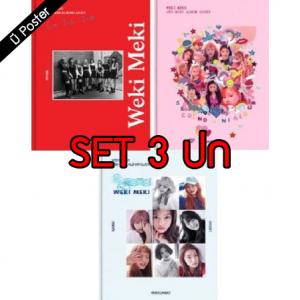 "[PRE-ORDER] WEKI MEKI - 2nd Mini Album ""LUCKY"" (SET 3 ปก)"