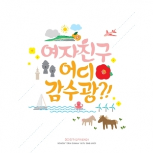 [PRE-ORDER] GFRIEND - WHERE'RE YOU GOING??! (Limited Edition)
