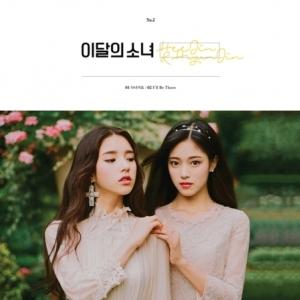 "[PRE-ORDER] HEEJIN & HYUNJIN (LOONA) - Single Album ""HEEJIN & HYUNJIN"""