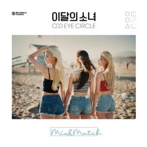 "[PRE-ORDER] LOONA ODD EYE CIRCLE - 1st Mini Album ""MIX & MATCH"" (Normal Edition)"