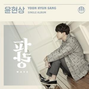 """[PRE-ORDER] YOON HYUN SANG - 1st Single Album """"WAVE"""""""
