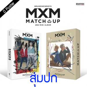 "[PRE-ORDER] MXM (BRANDNEWBOYS) - 2nd Mini Album ""MATCH UP"" (Random Cover - สุ่มปก)"