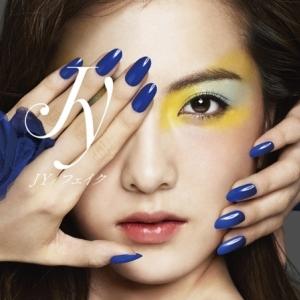 "[PRE-ORDER] JY (KANG JI YOUNG) - 3rd Single Album ""FAKE"""