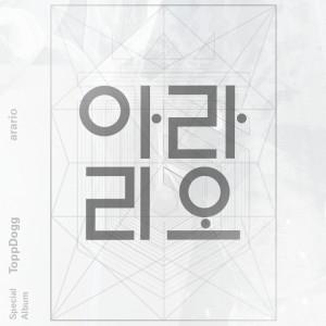 """[PRE-ORDER] ToppDogg - Special Album """"Arario"""""""