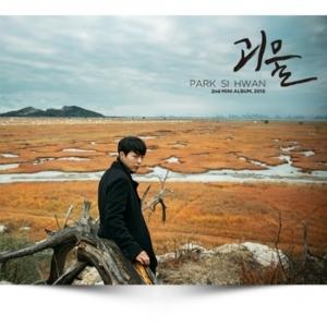 "[PRE-ORDER] PARK SI HWAN - 2nd Mini Album ""괴물"""