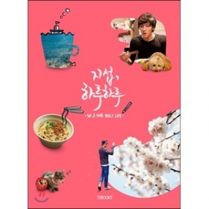 "[PRE-ORDER] So Ji Sub - Blog 7 Years Record ""EVERY SINGLE DAY"" (Pink Edition)"