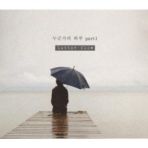 """[PRE-ORDER] LETTER FLOW - 2nd Album Part 1 """"누군가의 하루"""""""