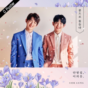 "[PRE-ORDER] HYEONGSEOP X EUIWOONG - 2nd Project ""꿈으로 물들다"""