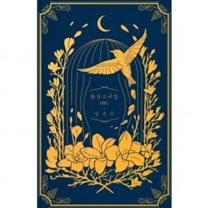 [PRE-ORDER] LUCIA - 환상소곡집 OP.1 (MIDNIGHT BLUE Ver.) (Normal Edition)