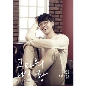 "[PRE-ORDER] HONG DAE KWANG - 2nd Mini Album ""THE SILVER LINING"""