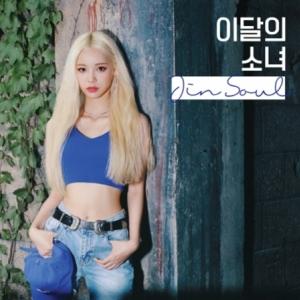 "[PRE-ORDER] JINSOUL (LOONA) - Single Album ""JINSOUL"""