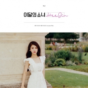 "[PRE-ORDER] HEEJIN (LOONA) - Single Album ""HEEJIN"""