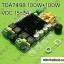 TDA7498 Power Amplifier 100W+100W คลาสดีจิ๋ว thumbnail 1