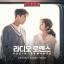 [PRE-ORDER] Radio Romance OST. thumbnail 1