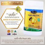 Auswelllife Royal Jelly 2180 mg. บรรจุ 365 เม็ด 2 กระปุก ราคา 5190 บาท