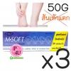 (ซื้อ3 ราคาพิเศษ) M-Soft urea with salicylic acid cream 50 g เอ็ม-ซอฟท์ ยูเรีย ผสมซาลิซัยลิกแอซิด ครีม