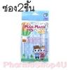 Mask for kids หน้ากากอนามัยเด็ก 2ชิ้น/ซอง ปกป้องลูกน้อย จาก ฝุ่น ผง อนุภาคละอองต่างๆ