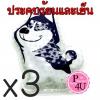 (ซื้อ3 ราคาพิเศษ) (ไซบีเรียน ฮัสกี้) KENKOU COLD&HOT PACK 1 ชิ้น อุปกรณ์ประคบร้อน และประคบเย็นเคนโกะ น่ารักสดใส สไตล์วัยรุ่น
