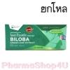 (ยกโหล ราคาส่ง) Biloba Ginkgo leaf extract 60mg 32 Capsules ใบแปะก๊วยสกัด บำรุงสมอง เพิ่มการไหลเวียน โลหิตบริเวณสมอง ลดการมึนงง