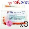 (ซื้อ3 ราคาพิเศษ) (30G) เข็มฉีดอินซูลิน BD Ultra-fine II Short Needle 1mL กล่อง 10*10 ชิ้น ขนาด 30G x 8 mm ฉีดได้ 1-100 IU