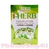 i-Herb ไอ-เฮิร์บ ยาอมสมุนไพร 12ซอง/กล่อง บรรเทาอาการไอ ขับเสมหะ ด้วยสมอพิเภก มะขามป้อม สมอไทย ชะเอมเทศ