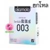 (ยกโหล ราคาส่ง) ถุงยางอนามัย Okamoto 003 (โอกาโมโต 003) 1 กล่อง 2 ชิ้น ผลิตจากน้ำยางธรรมชาติ ถุงยางอนามัยที่บางที่สุดในโลก 52 mm