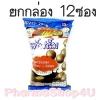 (ยกกล่อง 12ซอง) White Farm Choc Ball 17 กรัม ขนมเคี้ยวกรุบกรอป มีแคลเซียมสูง มีประโยชน์ต่อร่างกาย