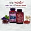 คู่จิ้นหน้าเด็ก Auswelllife grape seed 50000 mg 1 ขวด 60 เม็ด + Auswelllife sheep placenta 50,000 mg. 1 ขวด 60 เม็ด