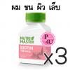 (ซื้อ3 ราคาพิเศษ) BIOTIN 150MCG NUTRI MASTER 30 Capsules ป้องกันผมร่วง เสริมผมงอกใหม่ ทานง่าย วันละ 1 ครั้ง