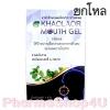 (ยกโหล ราคาส่ง) Khaolaor Mouth gel for Ulcer 1 G ขาวละออ ยาทารักษาแผลในปาก คนท้องใช้ได้ ไม่มีส่วนผสมของ Steroid ปลอดภัยสูง