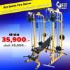 Set Smith Machine รุ่น Fire Storm