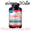(แบ่งขาย 30เม็ด) NeoCell Super Collagen+C 250เม็ด (Type 1&3) คอลลาเจนชนิดดูดซึมง่าย เพิ่มความเต่งตึง พร้อม Vitamin C ให้ผิวขาวใส เปล่งปลั่ง