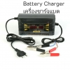 S214:Battery fast charge เครื่องชาร์จแบต-SON 1206D