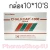 CHALKCAP-1000 CALCIUM CARBONATE 100 เม็ด/กล่อง ช๊อคแคป แคลเซียมบำรุงร่างกาย สำหรับทุกวัย ทาน 1-2 เม็ดหลังอาหารทันที