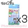(ซื้อ3 ราคาพิเศษ) Mask for kids หน้ากากอนามัยเด็ก 2ชิ้น/ซอง ปกป้องลูกน้อย จาก ฝุ่น ผง อนุภาคละอองต่างๆ