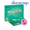 Maxxlife Mag Cal แมกแคล รสแอปเปิ้ลเขียว 30 ซอง ลดอัตราการเป็นโรคกระดูกพรุน ช่วยในการดูดซึมแคลเซียม