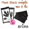 (ยกโหล ราคาส่ง) Black Mask KENKOU หน้ากากอนามัย 6 ชิ้น/ซอง ได้มาตรฐาน ISO13485 กรองฝุ่นละอองได้ดี สีดำเทห์ ไม่เหมือนใคร