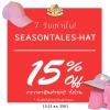 หมวกแฟชั่น SALE 7 วันเท่านั้น! ลด 15% จากราคาปกติ