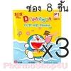 (ซื้อ3 ราคาพิเศษ) Doraemon Cute Aid Plaster 8 ชิ้น พลาสเตอร์โดราเอมอน 8 ชิ้น 4 ลาย ปิดแผล กันเชื้อโรค ป้องกันฝุ่น