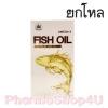 (ยกโหล ราคาส่ง) Pharmahof Fish Oil Omega-3 1000mg 60เม็ด น้ำมันปลา ลดคอเลสเตอรอล ลดอาการปวดข้อ ลดไขมันในเส้นเลือด