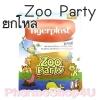 (ยกโหล ราคาส่ง) TIGERPLAST ZOO PARTY PLASTER 8 ชิ้น ไทเกอร์ พลาส ลายสัตว์ป่าน่ารัก ปิดแผล ได้ทั้งเด็ก และผู้ใหญ่