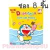 Doraemon Cute Aid Plaster 8 ชิ้น พลาสเตอร์โดราเอมอน 8 ชิ้น 4 ลาย ปิดแผล กันเชื้อโรค ป้องกันฝุ่น