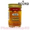 (ยกโหล ราคาส่ง) Green Herb Zingiberaceae 50 G กรีนเฮิร์บ ยาหม่องไพลสด ทานวด แก้ปวดเมื่อย แมลงกัดต่อย
